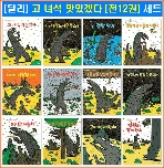 고 녀석 맛있겠다 시리즈 1-12번 세트 (전12권)