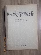신택 대학국어 /(초판/1961년/하단참조)
