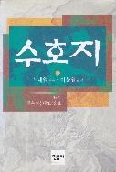 수호지 제4권 2000년 신장판 11쇄