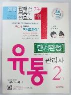 유통관리사 2급 단기완성 (2012)