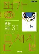 비상교육 평가문제집 중등 국어 3-1 (김진수) / 2015 개정 교육과정