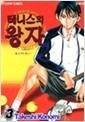 테니스의 왕자. 3
