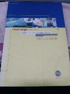 Visual design work book(서울예술대학 시각디자인과 산학협동 작품집)