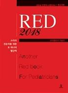 소아과 전공의를 위한 또 하나의 빨간책 Red 2018