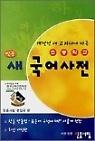 초등학교 새 국어사전 /(하단참조)