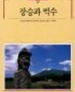 장승과 벅수 (빛깔있는 책들 101-19)
