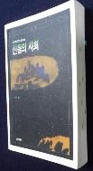 신들의 사회 [초판] [연필,형광펜 밑줄,포스트잇 多]  사진의 제품  / 상현서림  / :☞ 서고위치:SG 1  * [구매하시면 품절로 표기됩니다]