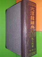 대한한사전(大漢韓辭典)-박문출판사
