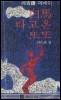 백마 타고 온 또또(하길종 에세이) 3판(1979년)