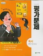 천재교육 평가문제집 고등 독서 (박영목) / 2015 개정 교육과정