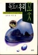 독도의 우리 꽃 1996 . 6 . 30 .  초판