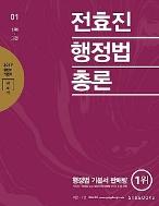공단기 기본서 전효진 행정법 총론 01(1편-3편)