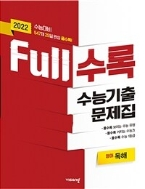 Full수록 수능기출문제집 영어 독해 (2021년) ★교사용★