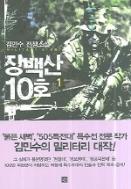 장백산10호 1-5(완결)-김민수-부분소장용