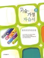 금성 자습서 중학 기술 가정 2 (조강영)