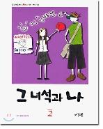 그 녀석과 나 1- 2 ☆북앤스토리☆
