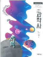 고등학교 과학사 교과서 씨마스/2015개정/최상급