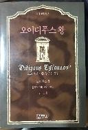 오이디푸스 왕(외) / 범우사 / 1998.03(3판)