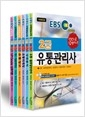 EBS 교육방송교재 2급 유통관리사 종합본 (전6권+핵심용어해설집)