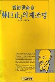 벽초 홍명희 임거정의 재조명 (1988 초판)