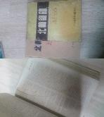 북한총람 45~68