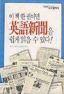 이 책 한 권이면 영어신문을 쉽게 읽을 수 있다!