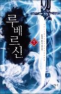 루베르신 1-7 완결 ☆북앤스토리☆