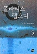 폴라리스 랩소디 1-8완결 ☆북앤스토리☆