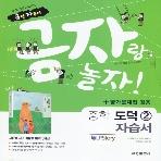 2019년- 금성출판사 중학교 중학 도덕 2 자습서 평가문제집 중등 (차우규 교과서편) - 2학년
