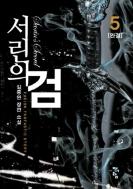 서린의 검 1-5 완결 ☆북앤스토리☆