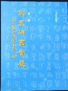2009년 오옥연서회전 제2회 -동방서법탐원회 第12期    /사진의 제품  ☞ 서고위치:RZ 2 * [구매하시면 품절로 표기됩니다]