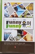 읽으면서 한번 웃고, 보면서 또 한번 웃는 Funny Funny 유머