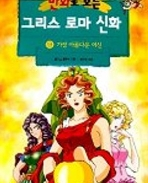 만화로 보는 그리스 로마 신화 9 (가장 아름다운 여신)