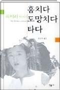 훔치다 도망치다 타다 - 97년 아쿠타가와상을 수상한 작가 유미리 에세이(양장본) 1판 1쇄