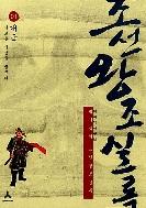 박시백의 조선왕조실록 20권+인물사전  21권세트