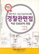 적성·인성(성격)·면접 경찰관 면접 (2004 개정판)