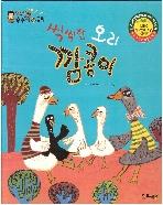 씩씩한 오리 깜콩이 (한국대표 순수창작동화, 49)   (ISBN : 9788965094951)