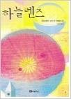 하늘렌즈 - 가타야마 교이치 장편소설(양장본) (초판2쇄)