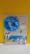 선생님도 놀란 초등과학 뒤집기(2009년/13권)