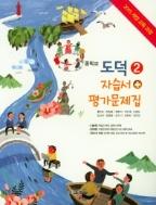 교학사 자습서+평가문제집 중학교 도덕2 (황인표) / 2015 개정 교육과정