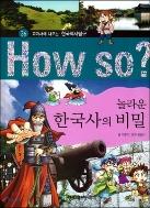 How so? 교과서에 나오는 한국역사탐구.전40권완결-2014