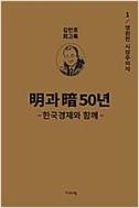 김인호 회고록 - 明과 暗 50년 : 한국경제와 함께(1~2) - 전2권