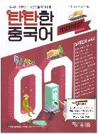 탄탄한 중국어 - 실력점프 vol.4 개념원리 07