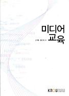 (워)미디어교육(2014-1)
