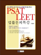 PSAT·LEET 법률문제특강 - PSAT 상황판단 / LEET 추리논증을 위한 법률 문제 집중 공략서!