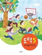 (상급) 2020년형 초등학교 도덕 5 교사용 지도서 (교육부) (신132-5)