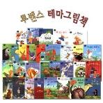 차일드아카데미 루벤스테마그림책 30권 미개봉새책