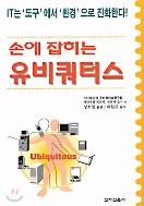 손에 잡히는 유비쿼터스 - 알기 쉽게 풀어쓴 유비쿼터스 입문서 IT강국 한국을 위한 뉴 키워드 유비쿼터스가 미래를 바꾼다 1판2쇄