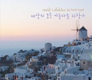 Pemi Zouni / 세상의 모든 아름다운 자장가 World Lullabies (미개봉)