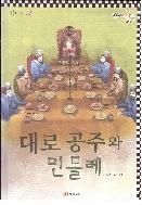 대로 공주와 민들레 (톡톡 수학 그림책, 05 - 규칙)   (ISBN : 9788974995546)